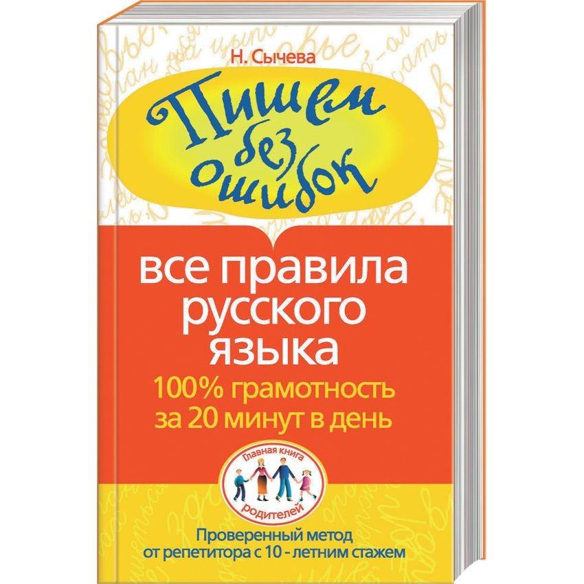 Книга Пишем без ошибок. Все правила русского языка