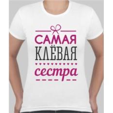 Женская футболка Самая клевая сестра