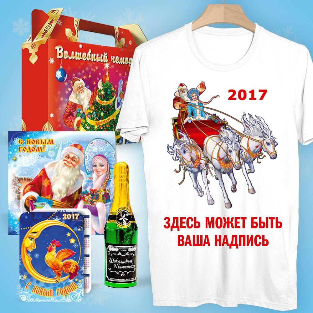 Набор с подарочной футболкой «Тройка»