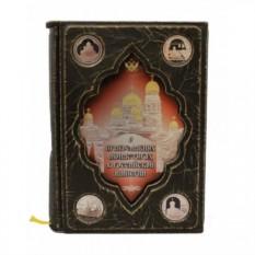Книга О православных монастырях в Российской империи