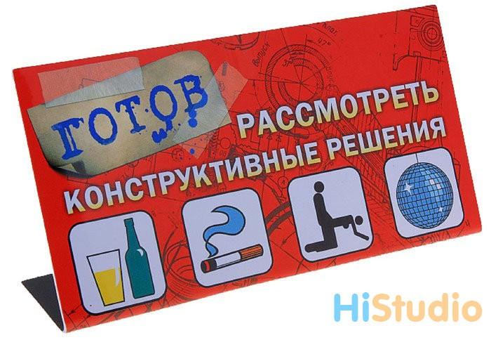 Табличка на стол Конструктивные решения