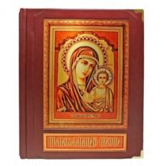 Подарочная книга Православные иконы