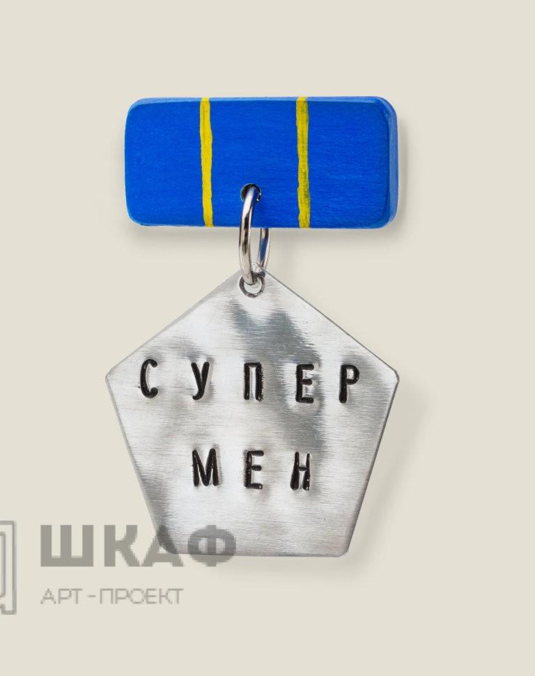 Медаль СуперМен