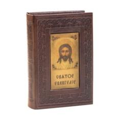 Святое Евангелие (экземпляр №2)