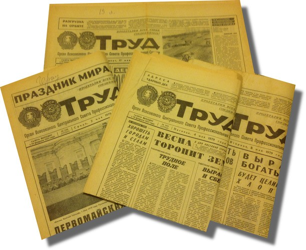 Старая газета «Труд»