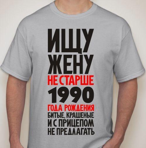 Мужская футболка Ищу жену