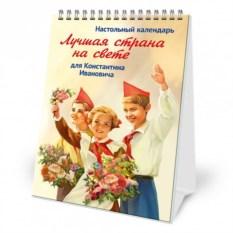 Именной настольный календарь Лучшая страна на свете