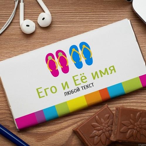Шоколадная открытка Яркие тапки
