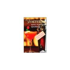 Книга с рецептами коктейлей для ярких праздников
