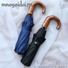 Зонт Классическая современность