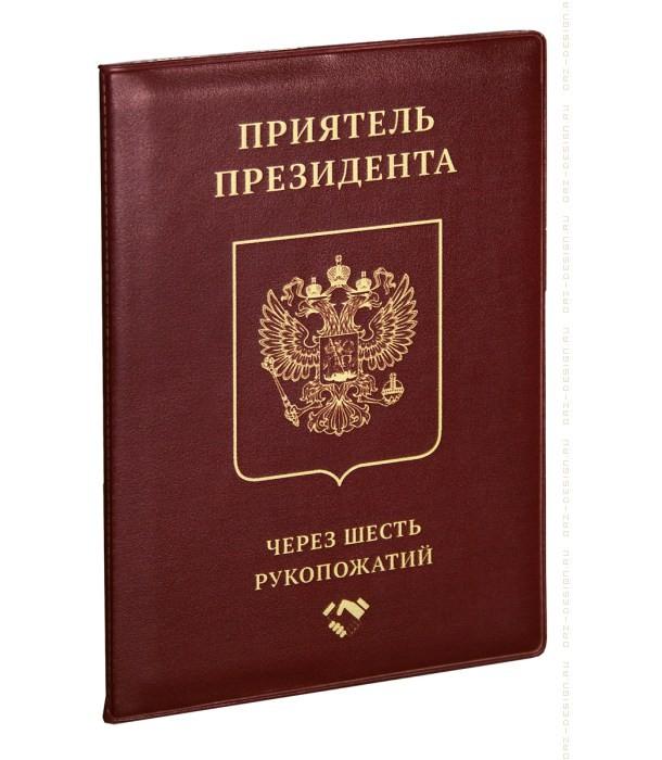 Обложка на паспорт Приятель президента