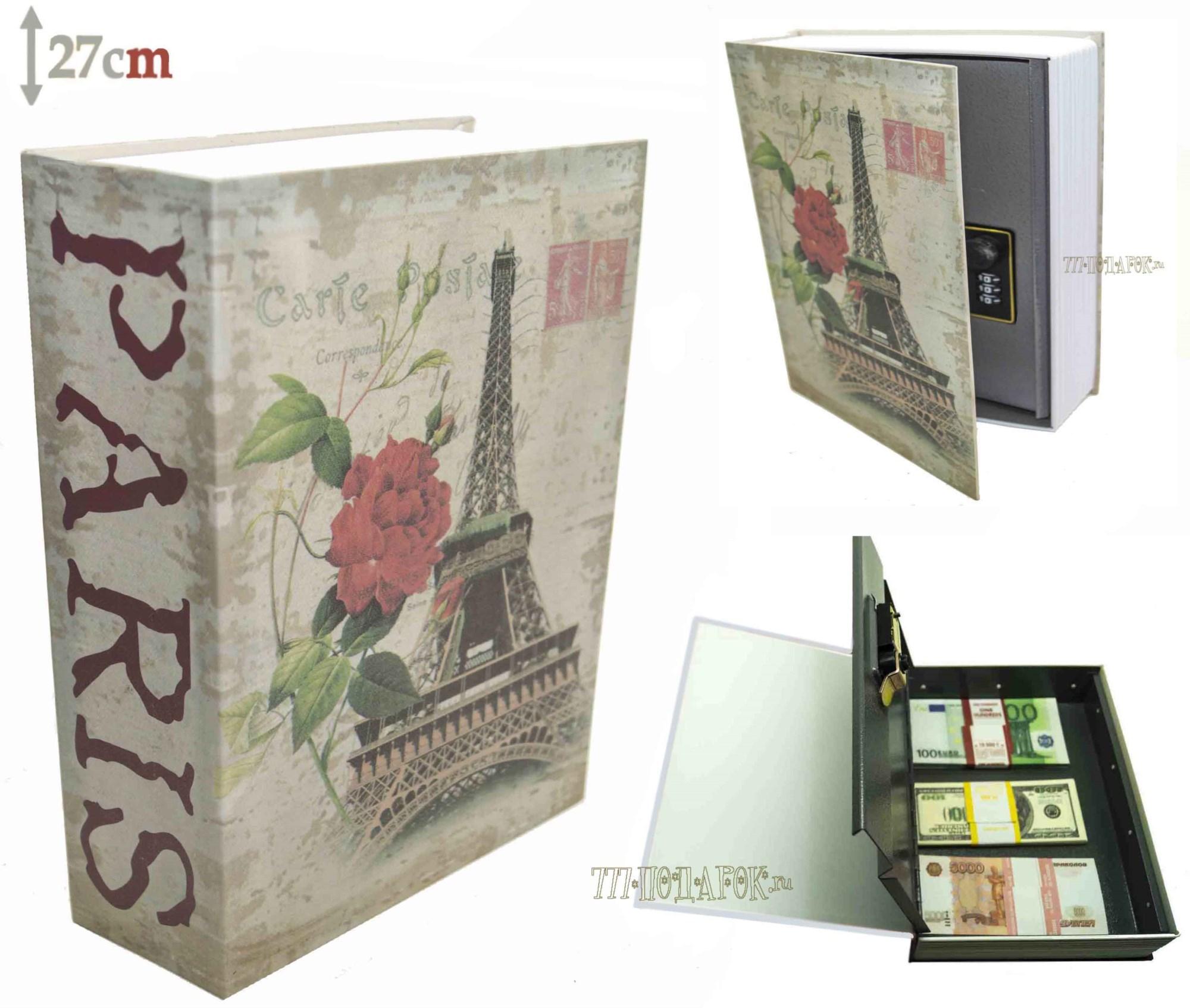 Книга-сейф с кодовым замком Paris