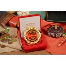 Подарочная медаль «С Днем Рождения!»