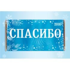 Именная шоколадная открытка «Спасибо» №1