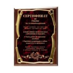 Плакетка наградная Сертификат на счастье-2