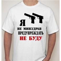 Мужская футболка Я не минздрав