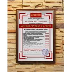 Подарочный диплом Лучший студент на свете