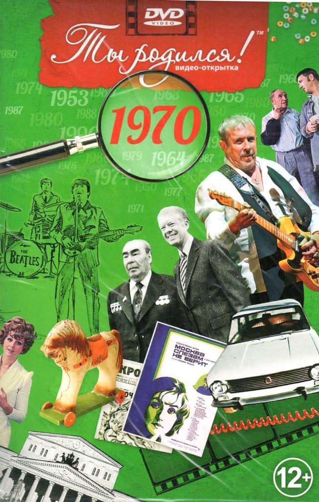 Видео-открытка Ты родился! 1970 год