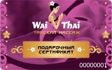Подарочный сертификат на тайский массаж
