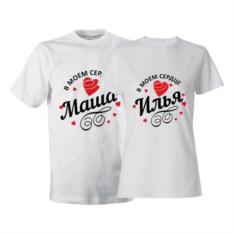 Именные парные футболки «В моем сердце»