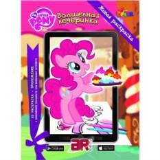 """3D-раскраска """"Мой маленький пони: Волшебная вечеринка"""""""