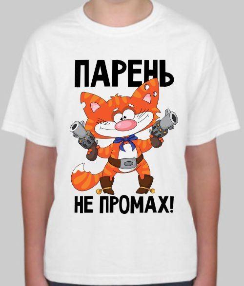 Детская футболка Парень – не промах!