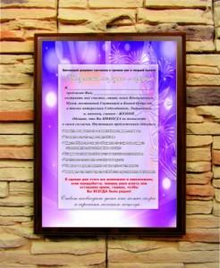Подарочный диплом (плакетка) Предложение руки и сердца