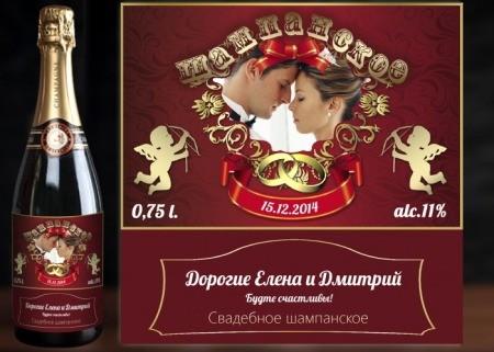 Этикетка на Свадебное Шампанское Бархатное