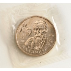 Монета 1 рубль 150-летие со дня рождения К.А.Тимирязева