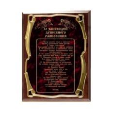 Плакетка наградная 10 заповедей душевного равновесия-2