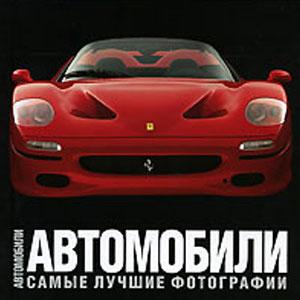 Книга «Автомобили. Самые лучшие фотографии»