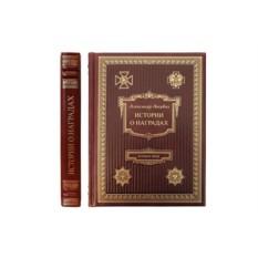Книга «История о наградах. Сиянье звезд»