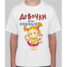Детская футболка Девочки лучше мальчиков