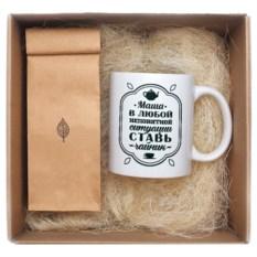 Именной чайный набор «Ставь чайник»