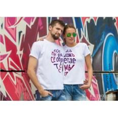 Парные футболки «Когда ты рядом»