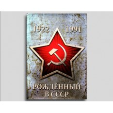 Записная книжка «Рожденный в СССР»