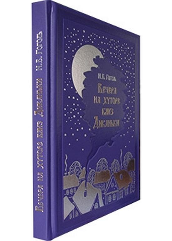 Книга Вечера на хуторе близ Диканьки. Повести, изданные пасичником Рудым Паньком