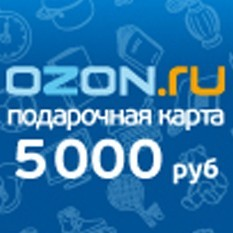 Подарочный сертификат Ozon
