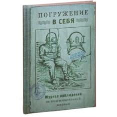 Записная книжка Погружение в себя