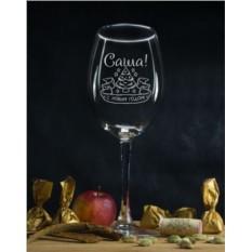 Именной бокал для вина С Новым Годом