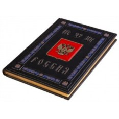 Подарочная книга о России на китайском языке