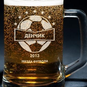 Пивная кружка с гравировкой Звезда футбола