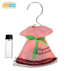 Ароматизатор для машины платье Модница красавица (ваниль)