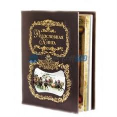 Родословная  книга Тройка в обложке из натуральной кожи