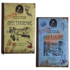 Записная книга Преступление и наказание