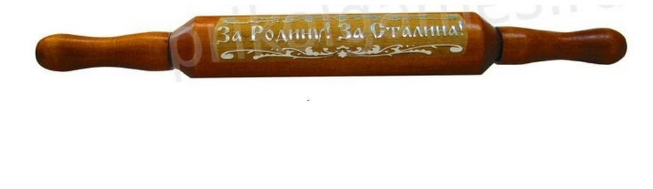 Сувенирная скалка За Родину! За Сталина!