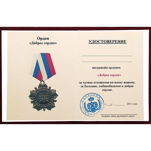 Удостоверение к ордену «Доброе сердце»
