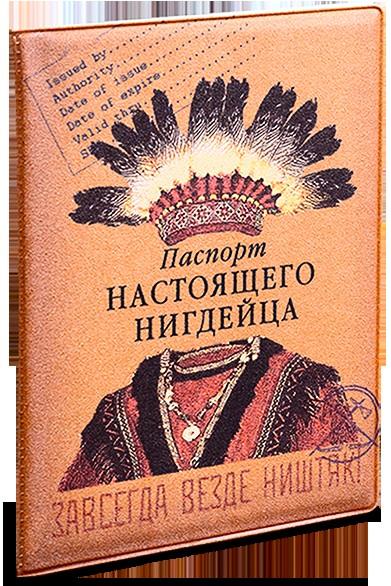 Обложка на паспорт Настоящий нигдеец (пластик)