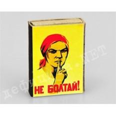 Спички сувенирные «Не болтай!»