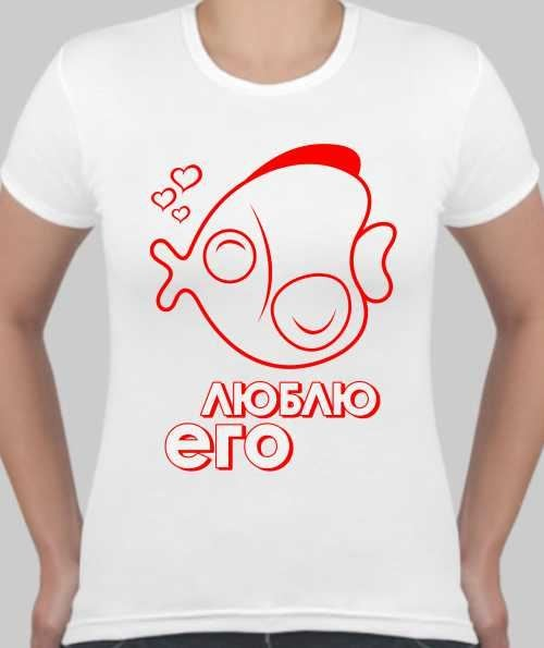 Женская футболка Люблю его, рыбка